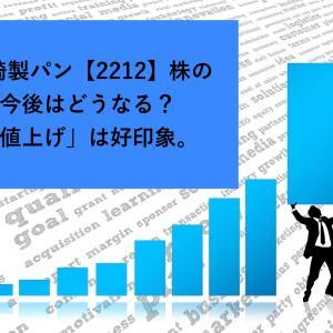 山崎製パン(2212)株の今後はどうなる?商品値上げで株は戻るか?