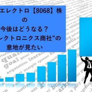 """菱洋エレクトロ【8068】株の今後はどうなる?株価分析しました。""""エレクトロニクス商社""""の意地が見たい"""