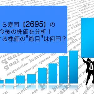 """くら寿司【2695】の今後の株価を分析!注意する株価の""""節目""""は何円?"""