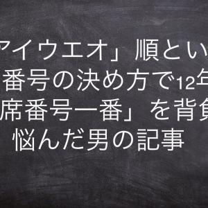 「あ」行から始まる苗字の学生に対し学校は真剣に考えるべきって意見