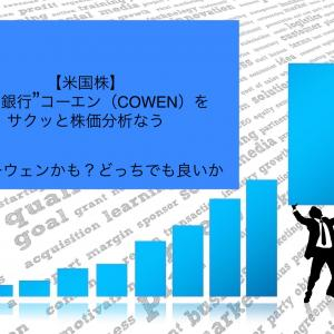 """【米国株】""""投資銀行""""コーエン(COWEN)をサクッと株価分析なう"""