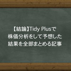 【結論】Tidy Plusで株価分析をして予想した結果を全部まとめる記事