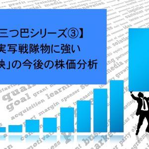 【三つ巴シリーズ③】実写戦隊物に強い「東映」の今後の株価分析