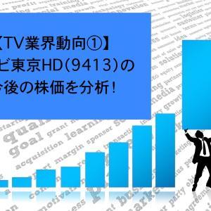 【TV業界動向①】テレビ東京HD(9413)の今後の株価を分析!