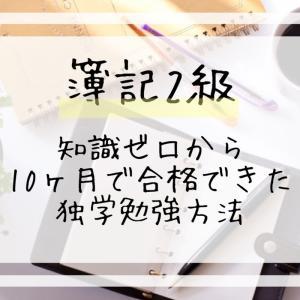 【簿記2級】働きながら10カ月で知識ゼロから合格できた独学勉強方法