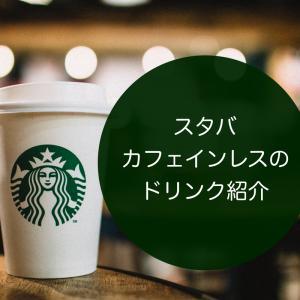 スタバで飲めるカフェインレスのドリンク!元スタバ店員が定番メニューからカスタマイズまで丁寧に詳しく紹介します