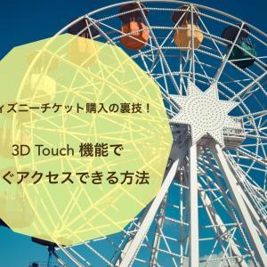 ディズニーチケット購入の裏技!iPhoneの3D Touch機能ですぐアクセスできる方法