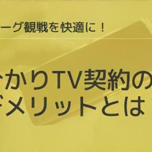 ひかりTVの契約前に知りたい3つのデメリット【Tリーグを観るだけでは勿体ない】