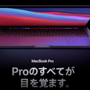 MacBook Pro 14インチ/16インチは今年第4四半期か10月下旬~11月上旬に登場する可能性 ~ Apple M1Xを搭載か