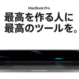 今年年末から来年にかけてのAppleの話 ~ MacBook Pro・AirPodsは年内、Mac Pro・AirPods Pro・MacBook Airは来年に