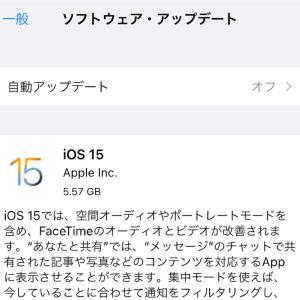iOS 15が正式リリース!! ~ Safariが大幅アップデート・カスタム可能なおやすみモードなどが利用可能に!!