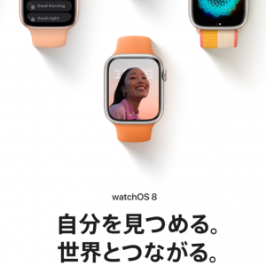 watchOS 8が正式リリース!