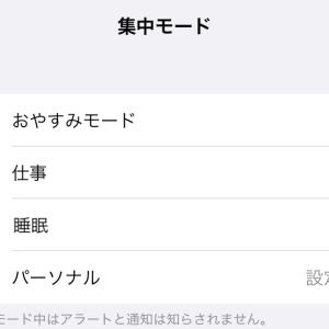 【iOS 15】「集中モード」を使って通知を受け取るアプリやホーム画面のアプリを時間ごとに簡単に切り替えよう! ~ 仕事や勉強中にゲームの通知を制限できたり!アプリの複製も・・・。