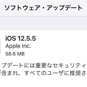 旧モデル向けにiOS 12.5.5がリリース 〜 悪用報告のある3件の脆弱性が修正・iPhone 6/5sなどが対象