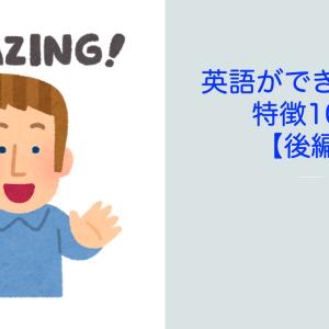 英語ができる人の特徴10選【後編】