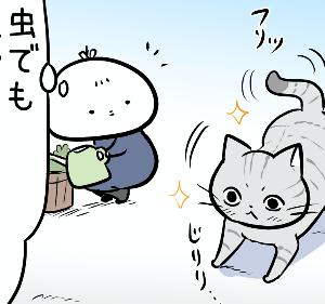 ハンティングキャットちゃん