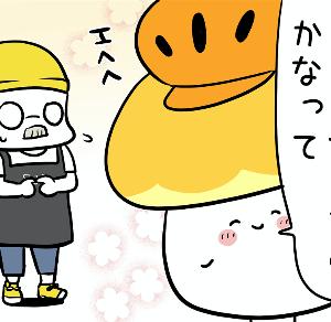 キノコヘルメットちゃん(8)蒸しキノコになった日