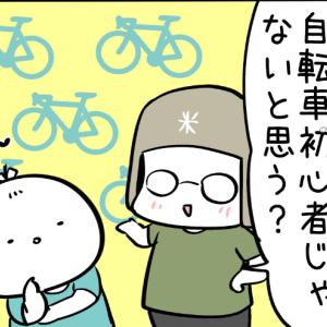 サイクリスト脱★初心者