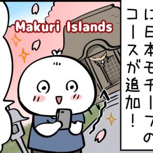 バーチャル日本!!「マクリ島」を走ろう