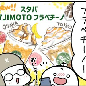 スタバ「47JIMOTO フラペチーノ」奈良の味って!?