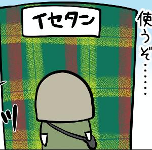 3000円で伊勢丹チャレンジ