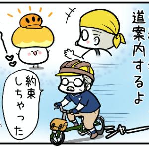 キノコヘルメットちゃん(14)まちあわせ