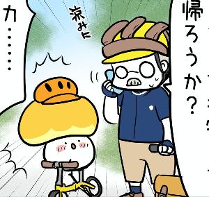 キノコヘルメットちゃん(16)はじめての「カフェ」