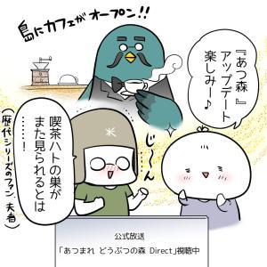 『あつ森』想像を越える神アプデがきた!!