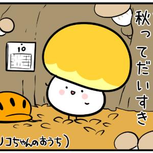 キノコヘルメットちゃん(18)だいすきな秋