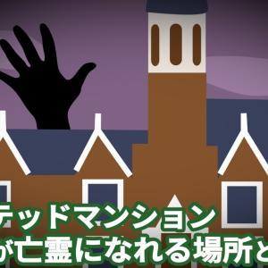 【ホーンテッドマンション】ゲストが亡霊になれる場所とは?