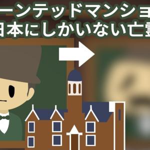 【ホーンテッドマンション】日本にしかいない亡霊とは?