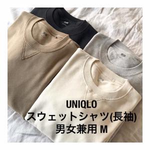 爆買いしたユニクロのスウェットシャツ