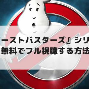 映画『ゴーストバスターズ』シリーズ全作:無料で配信動画をフル視聴する方法!【見逃し配信】