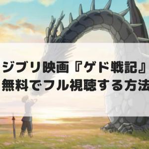 ジブリ映画『ゲド戦記』見逃した方必見!無料で動画をフル視聴する方法!