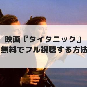 映画『タイタニック』無料で配信動画をフル視聴する方法!【見逃し配信】