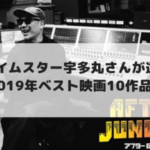 【2019年】宇多丸さんが選ぶ年間映画ランキングベスト10!in 【ムービーウォッチメン】