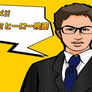 【厳選!】厨二がオススメする面白いアメコミヒーロー映画8選!
