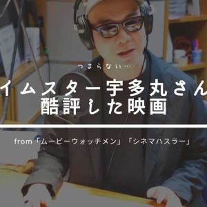 【つまらない映画】ライムスター宇多丸さんが酷評した作品12選!