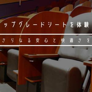 【コロナ対策の映画館!】アップグレードシートを体験した感想!【イオンシネマ】
