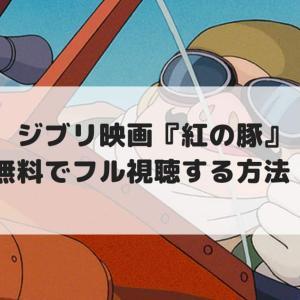 ジブリ映画『紅の豚』無料でフル視聴する方法!【見逃し配信】