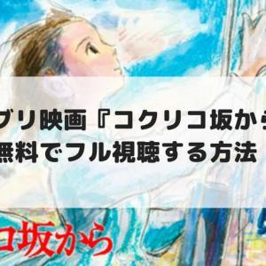 ジブリ映画『コクリコ坂から』無料でフル視聴する方法【見逃し配信】