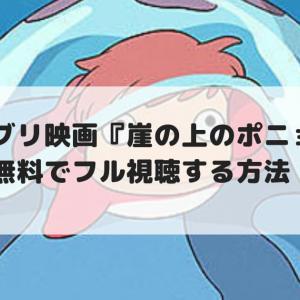 ジブリ映画『崖の上のポニョ』無料で視聴する方法!【見逃し配信】