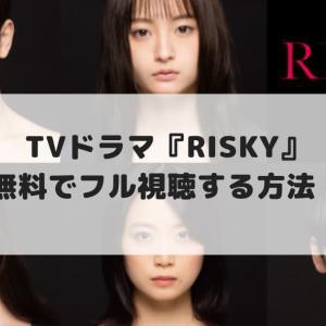 ドラマ『RISKY』配信動画を無料でフル視聴する方法【見逃し配信】
