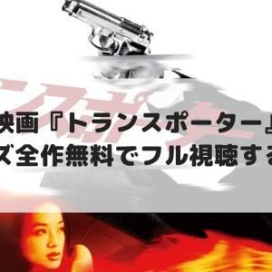 映画『トランスポーター』シリーズ全作:無料で配信動画をフル視聴する方法!【見逃し配信】