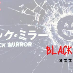 【近未来の恐怖】映画/ドラマ「ブラックミラー」のオススメエピソード!【Netflix】