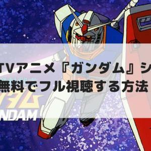 映画/TVアニメ『ガンダム』62シリーズ:無料で配信動画をフル視聴する方法!