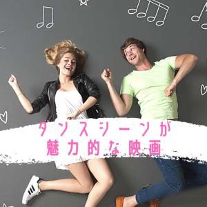 【ダンスシーンが素敵な映画8選!】恋も友情も夢も詰まった心躍る名シーンたち!