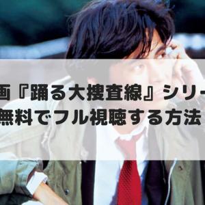 映画『踊る大捜査線』シリーズ全作:無料で配信動画をフル視聴する方法!【見逃し配信】
