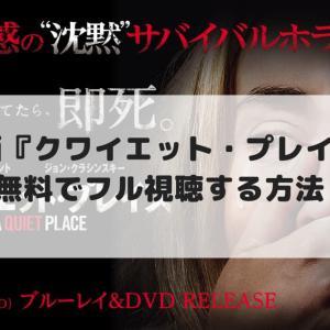 映画『クワイエット・プレイス』:無料で配信動画をフル視聴する方法!【見逃し配信】