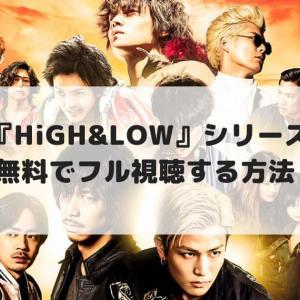 映画『HiGH & LOW』シリーズ全作:無料で配信動画をフル視聴する方法!【見逃し配信】